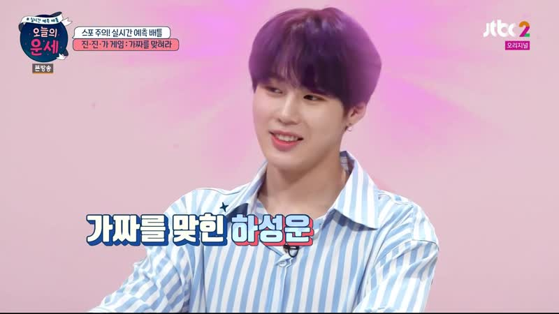 [190724] JTBC2 Todays Horoscope ep.3 with Ha Sungwoon