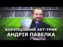 Корупційний хет-трик Андрія Павелка: скільки заробляють функціонери на вітчизняному футболі?