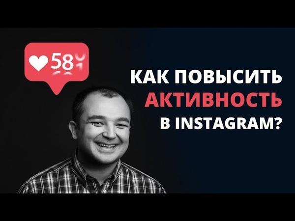 Как повысить активность в Instagram Нужен ли большой Engagement Rate каналу