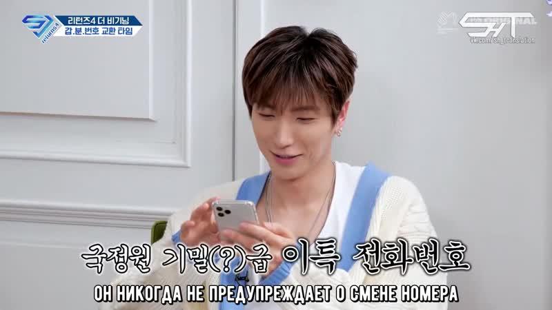 рус. саб SJ Returns 4 Эпизод 4 где мемберы знающие Итука 16 лет не знают этого