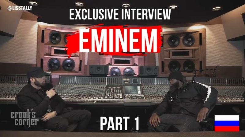 Crook's Corner Exclusive Interview w Eminem РУССКАЯ ОЗВУЧКА PART 1 EMINEM