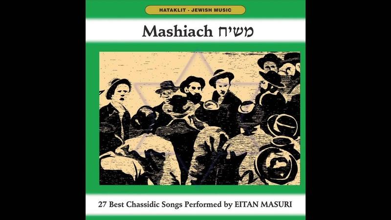 Beshuv HaShem Mashiach Hassidic Music Jewish Music