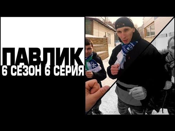 ПАВЛИК 6 сезон 6 серия (перезалив)