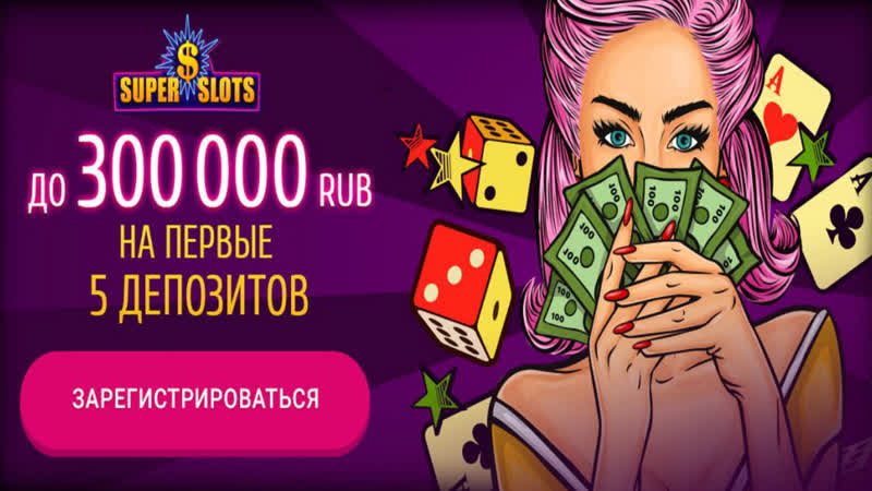 ✔️ Играем в Super Slots Casino \ И снова бонус , и снова моем ! 21.10.2109
