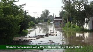 60 сек_ Подъем воды в реке Уда и Уват г Нижнеудинск 26 июня 2019