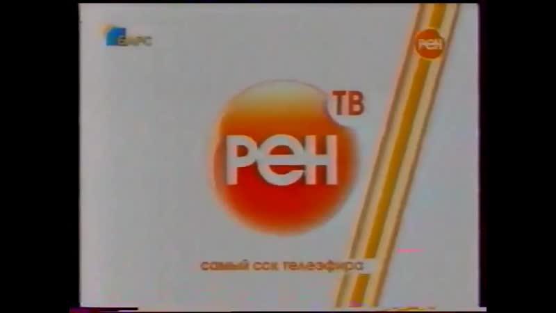 Рекламные заставки (РЕН ТВ, 2006-2007)