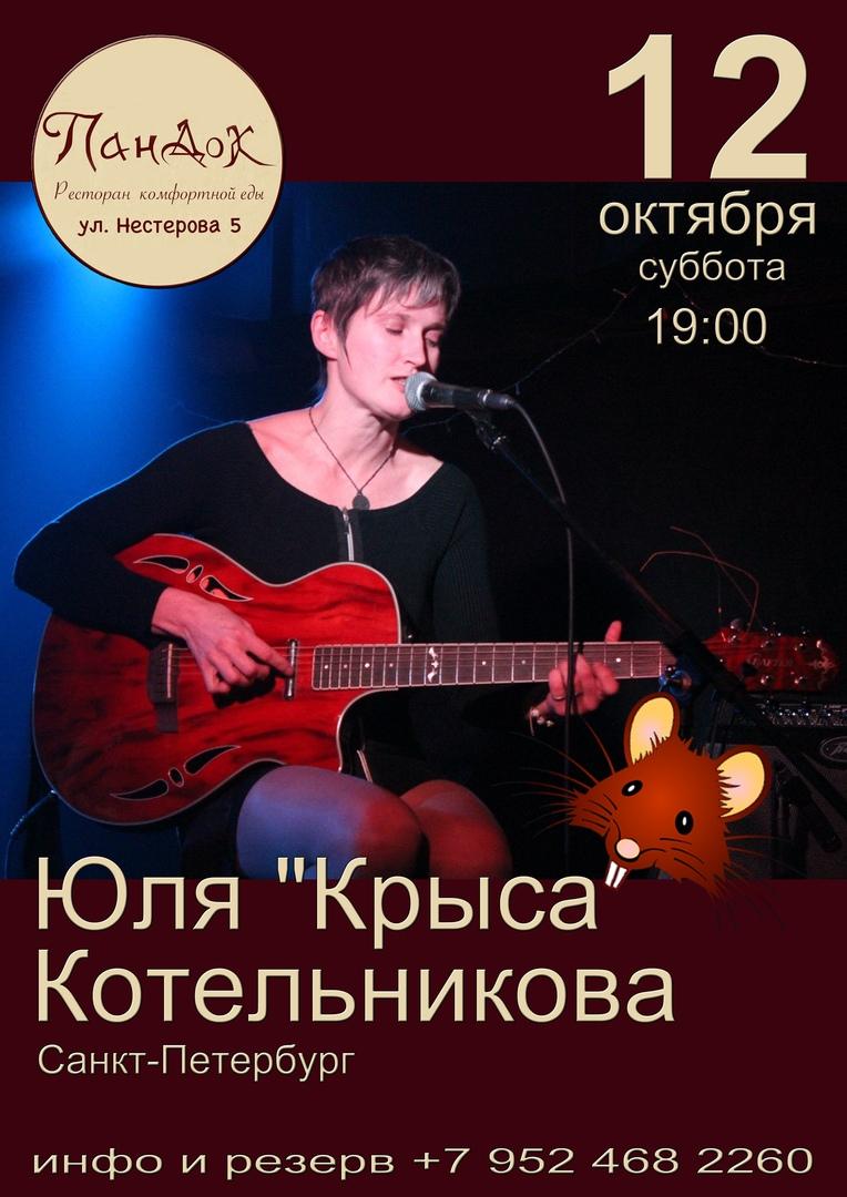 Афиша Нижний Новгород Юля Котельникова. Акустика