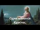 Один молится Христос... Назаруки (на Вечерю)