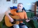 Странник Дай мне с дороги Владимир Пресняков cover под гитару