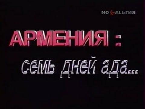 Армения семь дней ада
