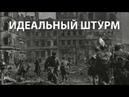 Вторая мировая война. Идеальный штурм   History Lab