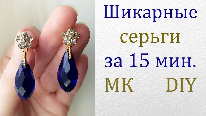 Шикарные серьги на вечеринку за 15 минут мастер класс Tutorial Earrings for a party in 15 minutes