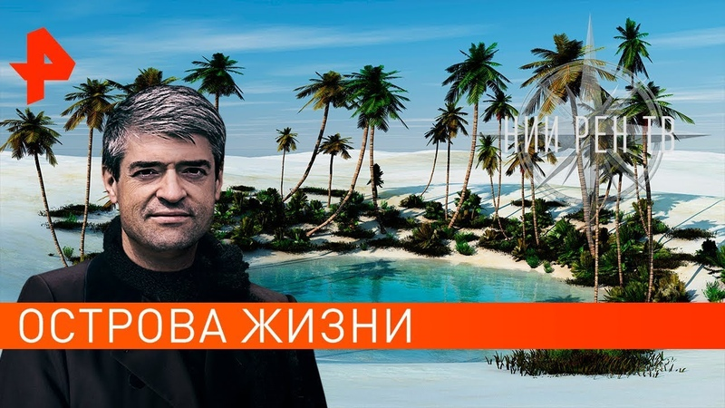 Острова жизни. НИИ РЕН ТВ (21.10.2019).