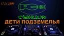 99.06.17 Станция 106.8 fm Дети подземелья