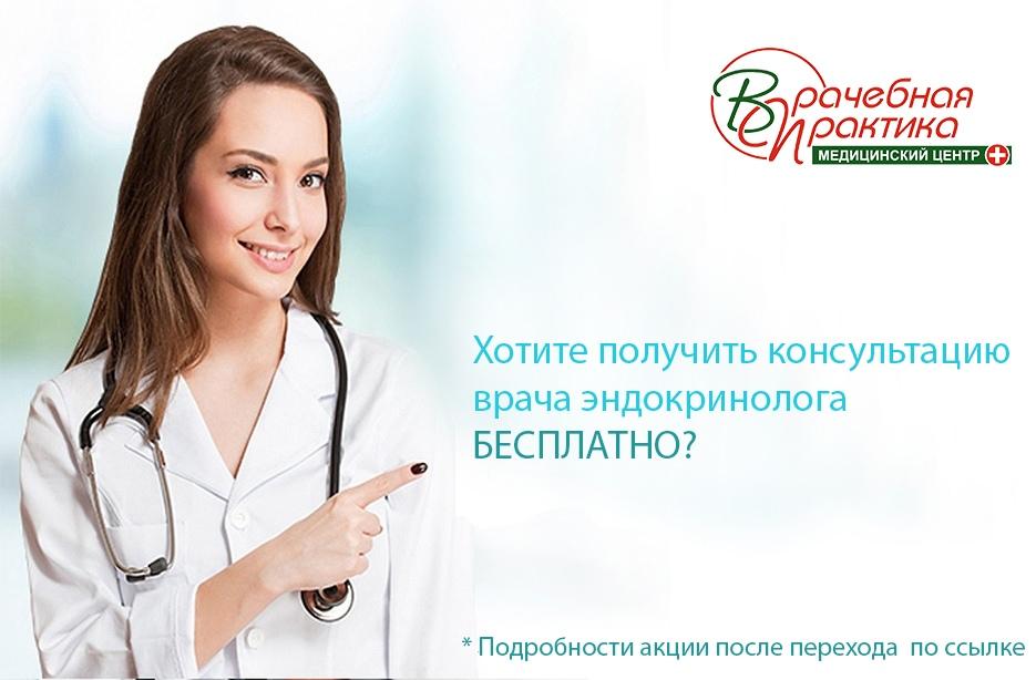 Отделение эндокринологии сети клиник