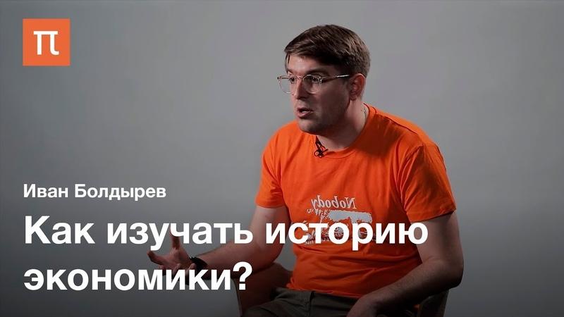 История современной экономической науки Иван Болдырев ПостНаука