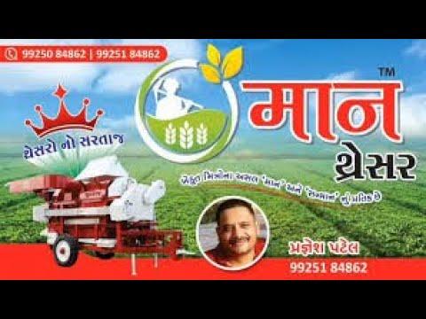 MAAN THRESHER Sell in Gujarat Unja પ્રજ્ઞેશ પટેલ મો= 9925184862