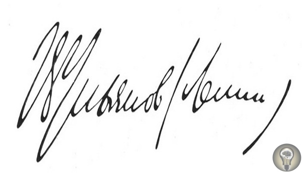 «Русская подпись»