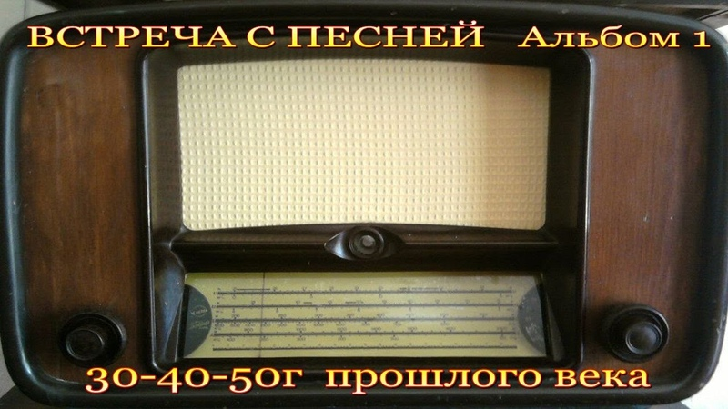 ПЕСНИ ПРОШЛЫХ ЛЕТ 30 50 г для любимых женщин Альбом 1