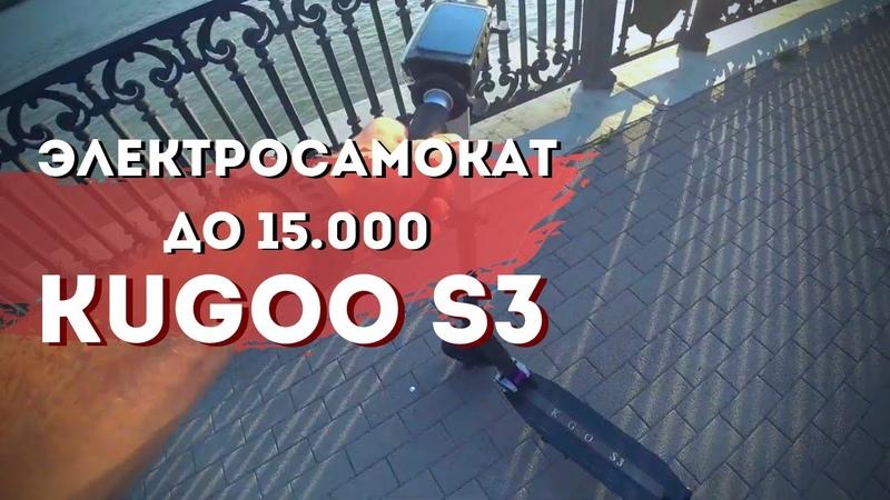🛴Электросамокат до 15000 Kugoo S3 Обзор и тест драйв бюджетного электросамоката от Байк Центр