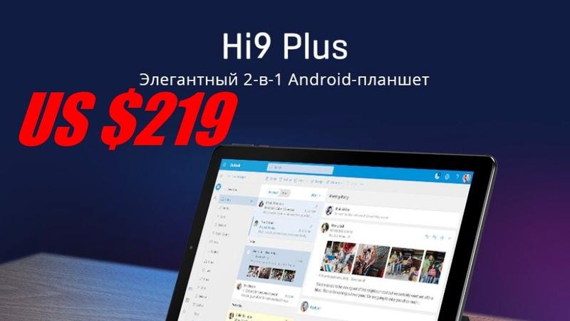 Посмотрите это видео на Rutube: «Планшетный ПК, CHUWI Hi9 Plus, Helio X27, Android 8, 10,8 Дюйма, 4 ГБ ОЗУ, 128 Гб ПЗУ, 4G, 2019»