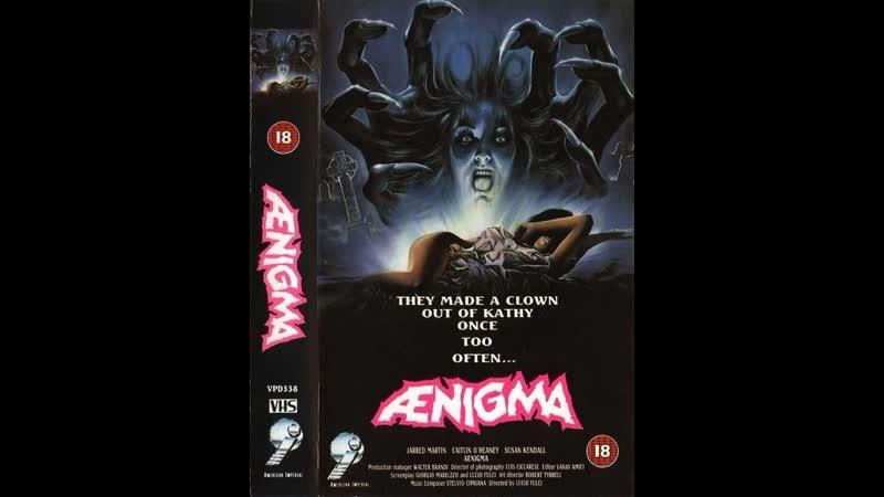 Энигма 1987 Aenigma
