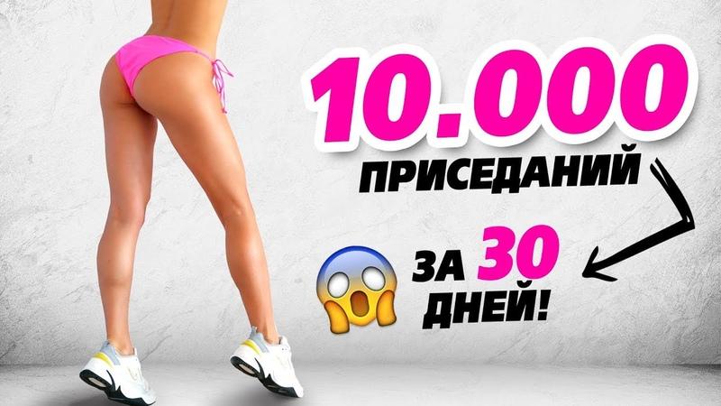 10 000 ПРИСЕДАНИЙ за 30 ДНЕЙ Challenge Ноги ягодицы
