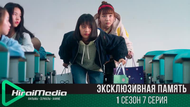 [KiraiMedia] Эксклюзивная память | Единственная моя любовь | Exclusive memory | 7 серия (русская озвучка)