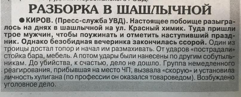О чем писали кировские газеты 20 лет назад? Январь 2000 года., изображение №4