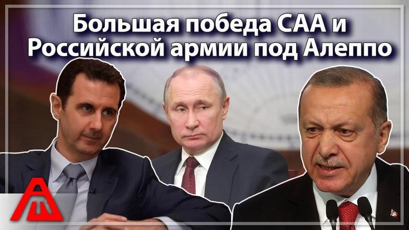 Большая победа САА и Российской армии под Алеппо Турция на распутье