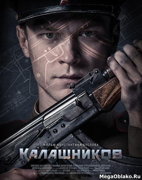 Калашников (2020/WEB-DL/WEB-DLRip)