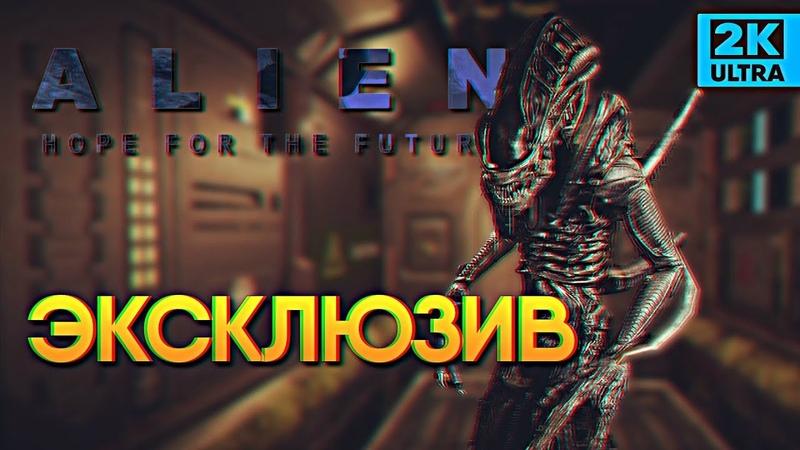 Обзор Alien Hope For The Future прохождение Беты