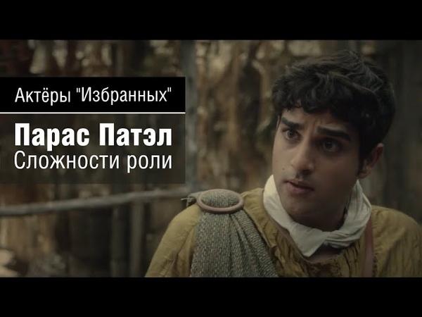 Актеры «Избранных» - Парас Пател - Сложности роли