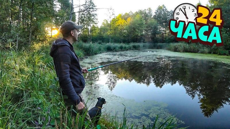 24 Часа В Лесном лагере Рыбалка на пруде Шашлык из утки