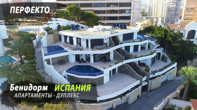 Апартаменты дуплекс в Бенидорме Испания у пляжа Poniente Новая недвижимость в Испании у моря