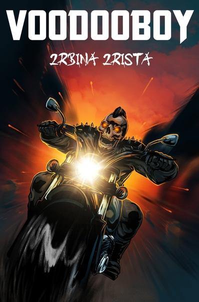 Ранис Гайсин, группа «2rbina 2rista»