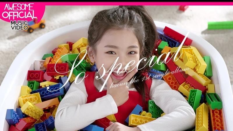 나하은 Na Haeun So Special OFFICIAL M V