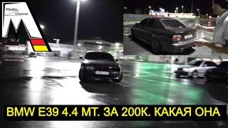 BMW E39 4.4 МТ. ЗА 200К. РАНЕН, НО НЕ УБИТ.
