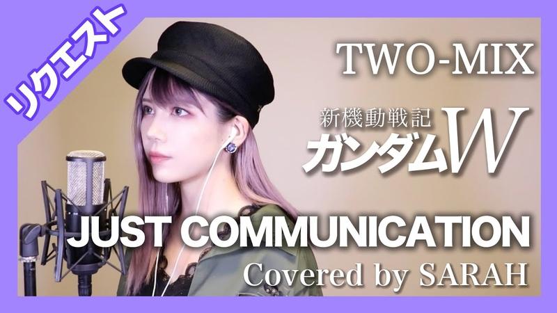 Nine Universe JUST COMMUNICATION Shin Kidou Senki Gundam Wing Opening 1 Japanese Cover