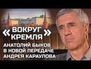 Вокруг Кремля Анатолий Быков в новой передаче Андрея Караулова