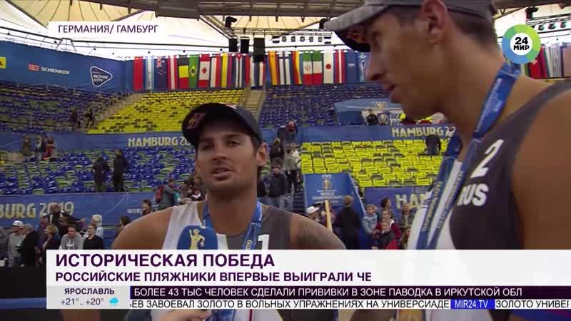 Российские пляжники празднуют историческую победу