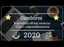 Ouroboros короткий обзор монеты с паромайнингом