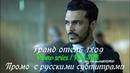 Гранд отель 1 сезон 9 серия - Промо с русскими субтитрами Сериал 2019 Grand Hotel 1x09 Promo