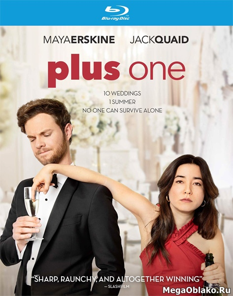 Плюс один / Plus One (2019/BDRip/HDRip)