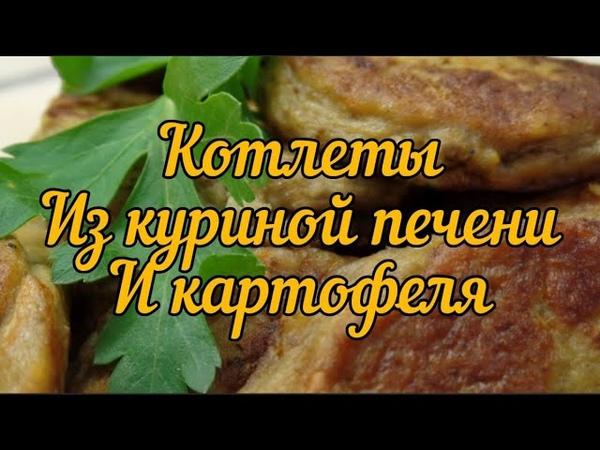 Котлеты из куриной печени с картофелем Chicken liver cutlets with potatoes