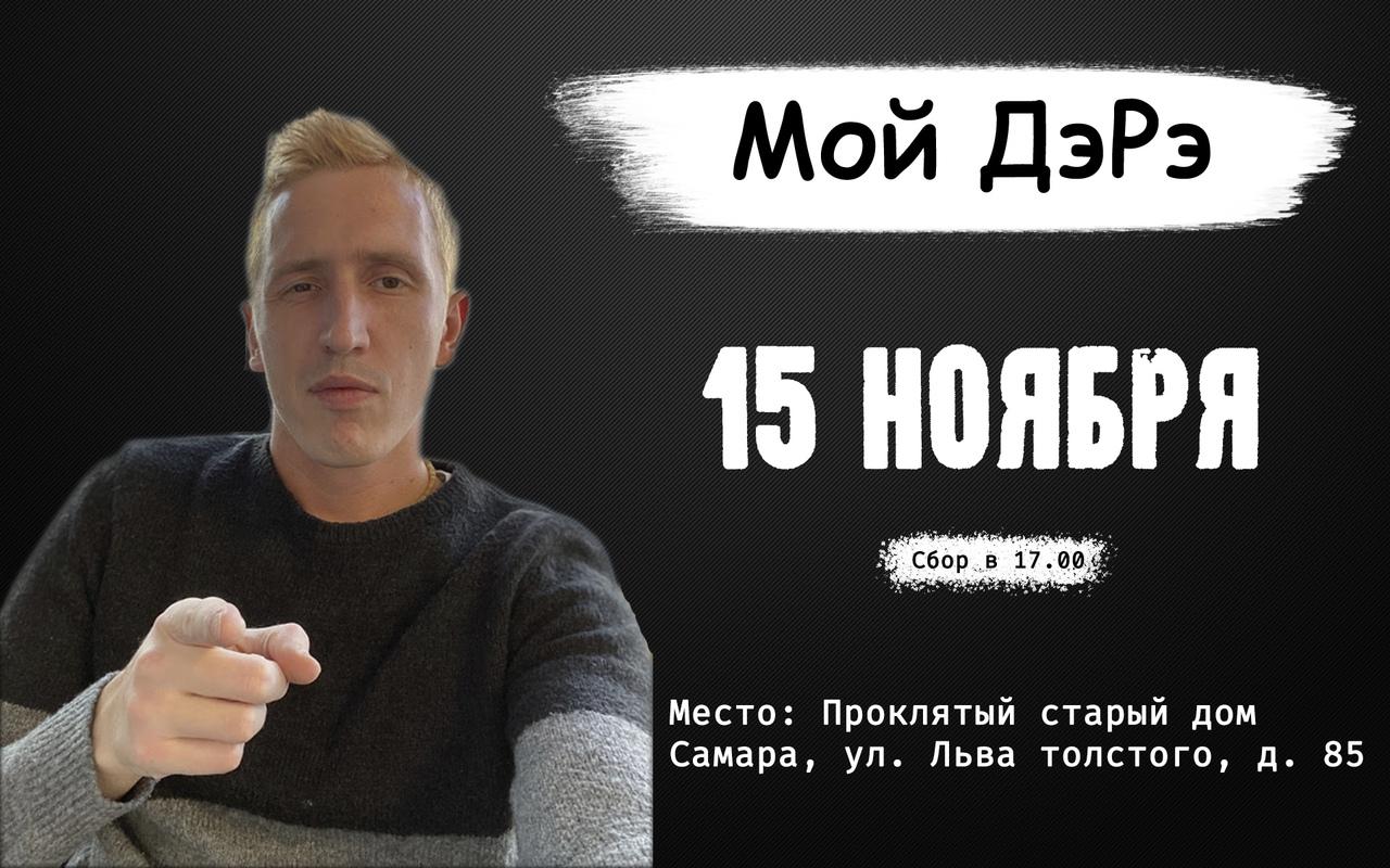 Афиша Самара День рождения Дмитрия Ануфриева