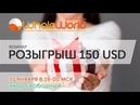 Розыгрыш 150 USD от Whole World Эфир 15 января в 19 00 МСК