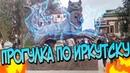 Прогулка по Иркутску
