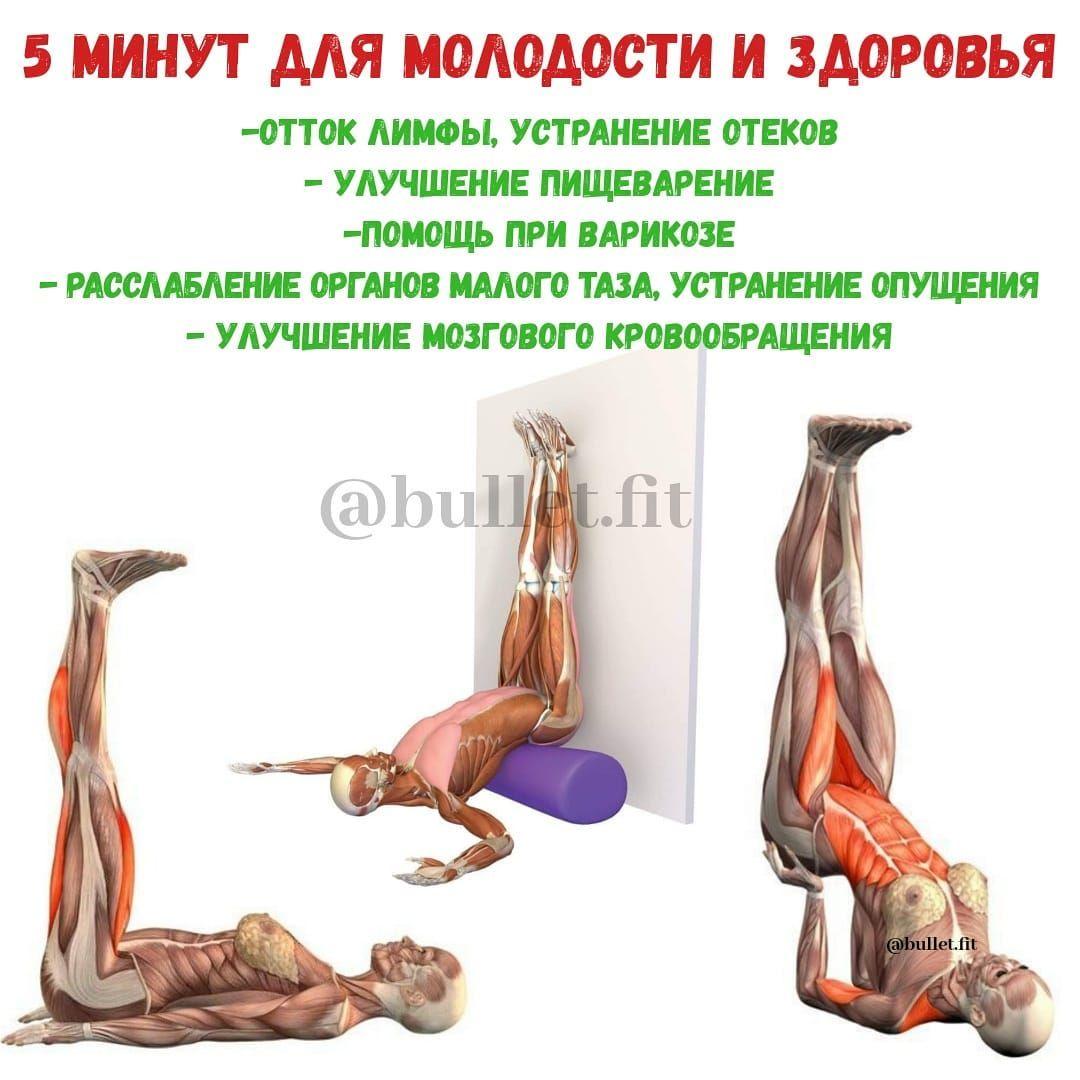 Йога для здорового тела