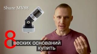 8 веских оснований купить микрофон Shure MV 88. Мобильная, профессиональная звукозапись.